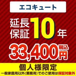 【ジャパンワランティサポート株式会社】10年延長保証(エコキュート)|torikae-com