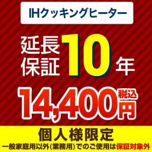 【ジャパンワランティサポート株式会社】10年延長保証(IHクッキングヒーター)|torikae-com
