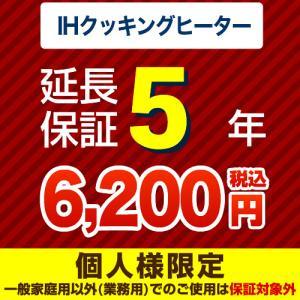【ジャパンワランティサポート株式会社】5年延長保証(IHクッキングヒーター)|torikae-com