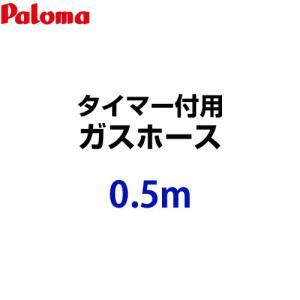 ガスホース パロマ HOOS-05M-028611300 タイマー付用  ガスホース 0.5m  (機器本体と同時購入でない場合、別途送料1000円必要)|torikae-com