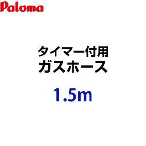 ガスホース パロマ HOOS-15M-028611500 タイマー付用 ガスホース 1.5m  (機器本体と同時購入でない場合、別途送料1000円必要)|torikae-com