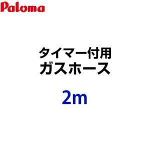 ガスホース パロマ HOOS-2M-028611600 タイマー付用 ガスホース 2m  (機器本体と同時購入でない場合、別途送料1000円必要)|torikae-com