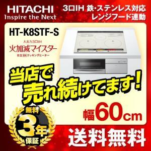 HT-K8STF-S IHクッキングヒーター 日立...