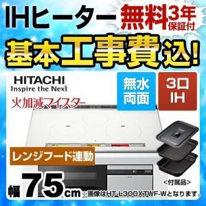 工事費込みセット IHクッキングヒーター 幅75cm 日立 HT-L100XTWF-W L100Tシリーズ 3口IH 鉄・ステンレス対応 IHヒーター IH調理器