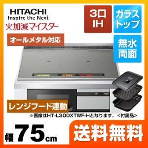 IHクッキングヒーター 幅75cm 日立 HT-L200HTWF-H L200Tシリーズ 3口IH オールメタル対応 IHヒーター IH調理器