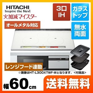 IHクッキングヒーター 幅60cm 日立 HT-L200XTF-W L200Tシリーズ 3口IH オールメタル対応 IHヒーター IH調理器|torikae-com