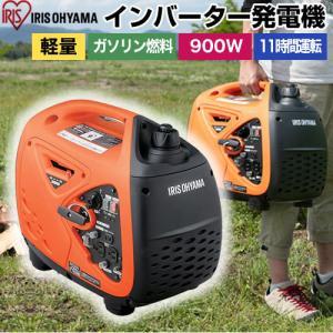 発電機 燃料タンク容量:2.8L アイリスオーヤマ IGG-900 インバーター発電機 900W ガソリン燃料 発電機 torikae-com