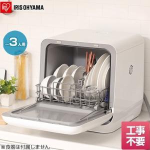 卓上型食器洗い乾燥機 容量:15点 3人用 アイリスオーヤマ ISHT-5000 ISHT-5000 食器洗い乾燥機 食器洗い機 torikae-com