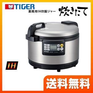 業務用厨房機器 タイガー JIW-G541-XS 業務用IH炊飯ジャー 炊きたて 2層構造厚釜 torikae-com