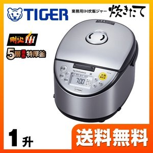 業務用厨房機器 1升 タイガー JKH-P18P-KS 炊きたて 業務用IH炊飯ジャー torikae-com