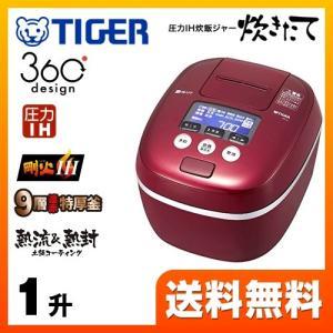 炊飯器 1升炊き タイガー JPC-A181-RC 圧力IH...