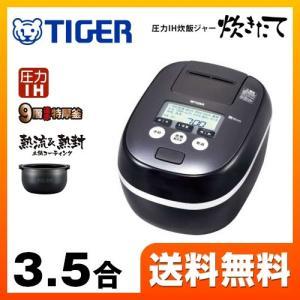 炊飯器 3.5合炊き タイガー JPD-A060-KE 圧力IH炊飯ジャー 炊きたて|torikae-com