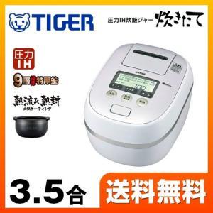 炊飯器 3.5合炊き タイガー JPD-A060-WE 圧力IH炊飯ジャー 炊きたて|torikae-com