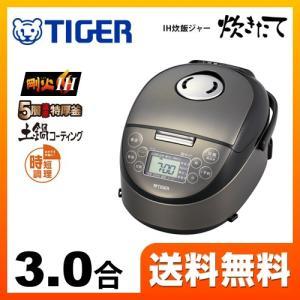 炊飯器 3合炊き タイガー JPF-A550-K IH炊飯ジャー 炊きたて