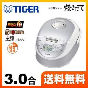 炊飯器 3合炊き タイガー JPF-A550-W IH炊飯ジャー 炊きたて|torikae-com