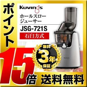 ジューサー クビンス JSG-721-S ホールスロージュー...