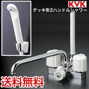 KF12E 浴室水栓 KVK デッキタイプ