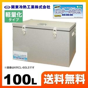 KRCL-1LAL クーラーボックス 関東冷熱工業