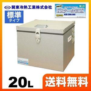 KRCL-20L クーラーボックス 関東冷熱工業