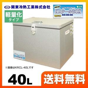 KRCL-40AL クーラーボックス 関東冷熱工業