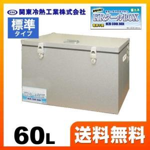 KRCL-60L クーラーボックス 関東冷熱工業