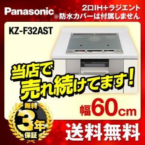 KZ-F32AST パナソニック IHクッキングヒーター F32シリーズ Aタイプ 2口IH+ラジエント 鉄・ステンレス対応 幅60cm IHヒーター 取付工事可