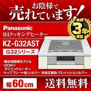 無料3年保証付 IHクッキングヒーター KZ-G32AST 幅60cm パナソニック 2口IH+ラジエント 鉄・ステンレス対応 IHコンロ 両面焼き Panasonic|torikae-com