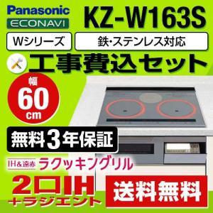 お得な工事費込みセット(商品+基本工事) パナソニック IHクッキングヒーター KZ-W163S Wシリーズ