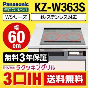 パナソニック IHクッキングヒーター KZ-W363S Wシ...