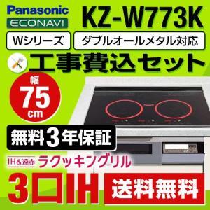 お得な工事費込みセット(商品+基本工事) パナソニック IHクッキングヒーター KZ-W773K Wシリーズ