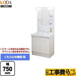 工事費込みセット 洗面化粧台 間口:750mm LIXIL L-PV-002-75-VP1H PVシリーズ リフォーム|torikae-com