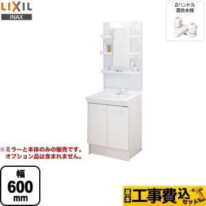 工事費込みセット 洗面化粧台 間口:600mm LIXIL L-PV-007-60-VP1H PVシリーズ リフォーム|torikae-com