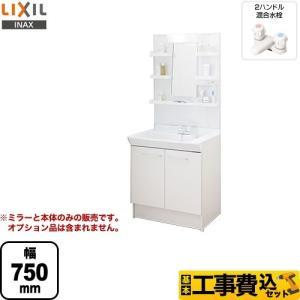 工事費込みセット 洗面化粧台 間口:750mm LIXIL L-PV-007-75-VP1H PVシリーズ リフォーム|torikae-com