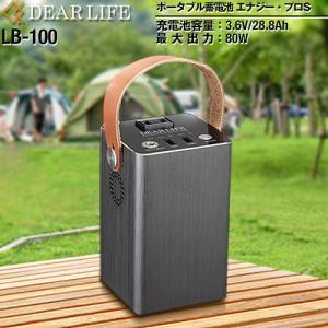 ポータブル電源 電池容量:103Wh PIF LB-100 DEARLIFE ポーダブル蓄電池 エナジープロS torikae-com