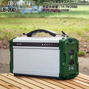 ポータブル電源 電池容量:200Wh PIF LB-200 DEARLIFE ポータブル蓄電池 エナジー・プロmini torikae-com