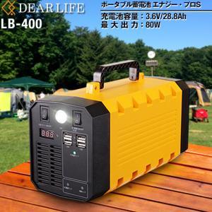 ポータブル電源 電池容量:400Wh PIF LB-400 DEARLIFE ポータブル蓄電池 エナジープロEX torikae-com