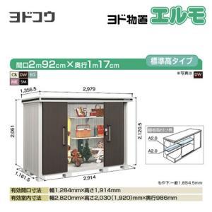 ヨド物置 エルモ ヨドコウ LMDS-2911  屋外 大型重量品につき特別配送  代引不可(大型重量品につき特別配送)|torikae-com