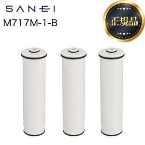 カートリッジ 3個セット 三栄 M717M-1-B 浄水器カートリッジ 交換用カートリッジ torikae-com