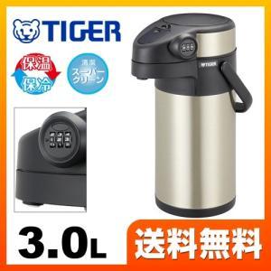 家電その他 容量:3.0L タイガー MAB-K300-XC ステンレスエアーポット セキュリティーポット torikae-com