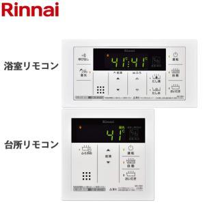 マルチリモコン セットリモコン 品名コード:25-5961 リンナイ MBC-155V (オプションのみの購入の場合、別途送料1000円必要)|torikae-com