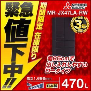 【大型重量品につき特別配送】【設置無料】  冷蔵庫 三菱 MR-JX47LA-RW JXシリーズ フレンチドア 両開きタイプ|torikae-com