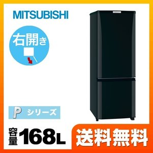 (特別配送) 三菱 冷蔵庫 MR-P17A-B Pシリーズ|torikae-com
