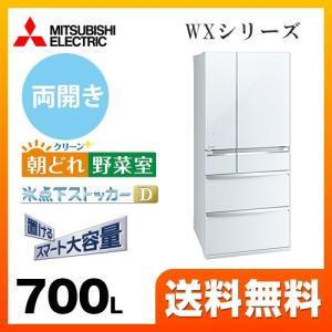 【大型重量品につき特別配送※配送にお日にちかかります】【設置無料】【無料現地調査必須】 冷蔵庫 700L 三菱 MR-WX70C-W WXシリーズ|torikae-com