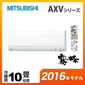 ルームエアコン 10畳用 三菱 霧ヶ峰 MSZ-AXV2816S-W