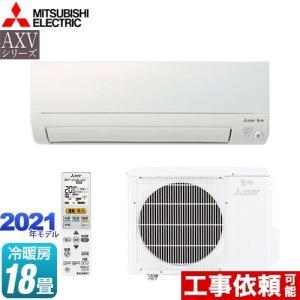 エアコン 18畳 AXVシリーズ 霧ヶ峰 ルームエアコン 冷房/暖房:18畳程度 三菱 MSZ-AXV5621S-W 寝室や子ども部屋などの小部屋にちょうどいいエアコン。 torikae-com