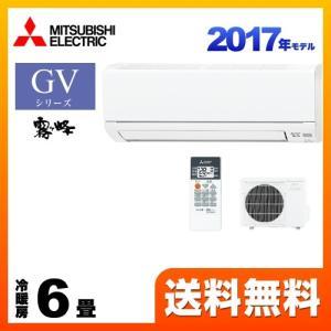 ルームエアコン 三菱 MSZ-GV2217-W GVシリーズ...