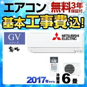 工事費込みセット ルームエアコン 6畳用 三菱 MSZ-GV...