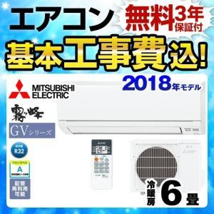 工事費込みセット ルームエアコン 冷房/暖房:6畳程度 三菱 MSZ-GV2218-W GVシリーズ 霧ヶ峰 スタンダードモデル