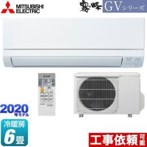 ルームエアコン 冷房/暖房:6畳程度 三菱 MSZ-GV2220-W 霧ヶ峰 GVシリーズ スタンダ...