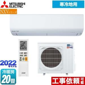 NXVシリーズ ズバ暖 霧ヶ峰 寒冷地向け ルームエアコン 冷房/暖房:20畳程度 三菱 MSZ-NXV6322S-W 暖房強化コンパクトモデル torikae-com